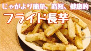 フライド長芋 yuzumamaゆずままさんのレシピ書き起こし