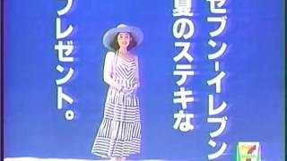 石田ひかりがプレゼントを紹介するセブンイレブンのCM、 スーパーマリオ...