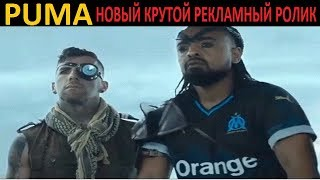 Реклама PUMA(ПУМА).