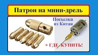 Патрон на мини-дрель (+ 5 вставок). Посылка из Китая / Collet Chuck mini-drill (+ 5 inserts).