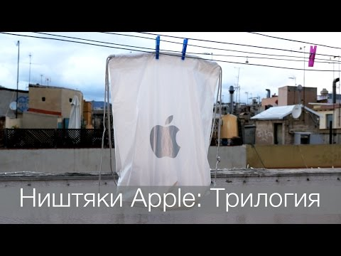 Ништяки для Apple: Трилогия