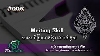 Writing skill from Khmer to English #005 រៀនសរសេរពីប្រយោគខ្មែរ ទៅអង់គ្លេស