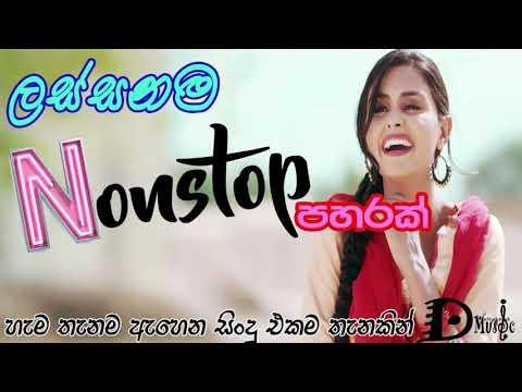 Nonstop Sinhala වෙනස්ම ආකාරයේන් කියපු Nonstop එක Top  Collection 2019 Sinhala Songs SL