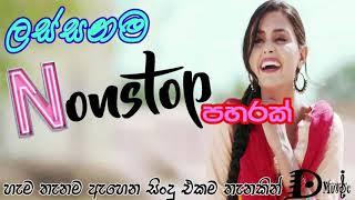 Baixar Nonstop Sinhala වෙනස්ම ආකාරයේන් කියපු Nonstop එක Top Music Collection 2019 Sinhala Songs SL Music