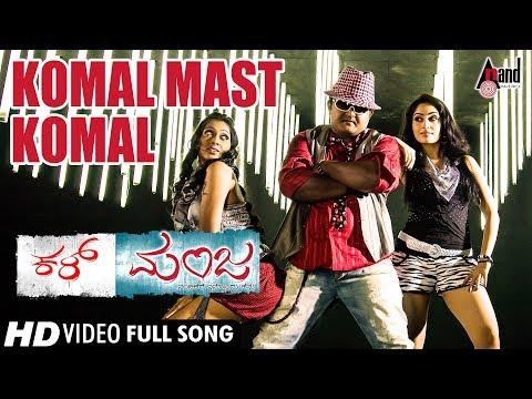 Kal Manja | Komal Mast Komal | Komal | Aishwarya Nag | Kannada Video Song |