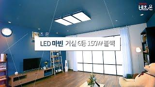 비츠온 LED 마빈 거실6등 150W 블랙