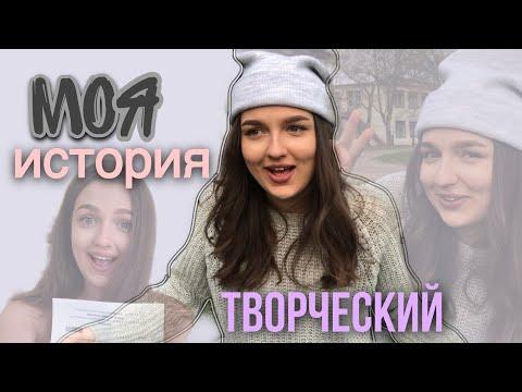 КАК сдать ТВОРЧЕСКИЙ конкурс? | Моя история поступления в КНУКИМ | Katya Karpunina