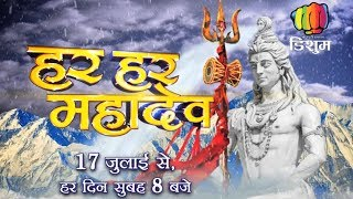 Har Har Mahadev (Promo) - Everyday 08:00 AM On Dishum Channel Bhojpuri