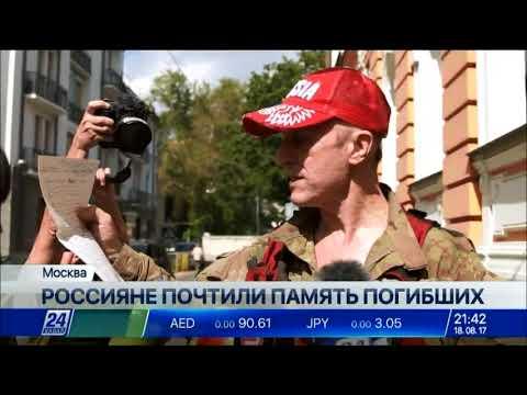 Россияне почтили память жертв теракта в Барселоне