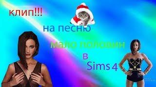 Sims 4 клип на песню Мало половин (Ольга Бузова)