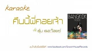 BANGKOK VOICE Ft. ตุ้ม เดอะว๊อยซ์ - คืนนี้พี่คอยเจ้า Karaoke