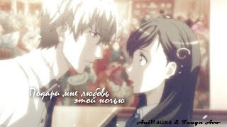 Красивый аниме клип про любовь || Подари мне любовь (совместно с AniМашка)