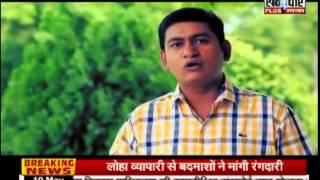 Wanted  Crime Story of Wanted Criminal Balraj Bhati of Bulandshahr with Praveen Sahni