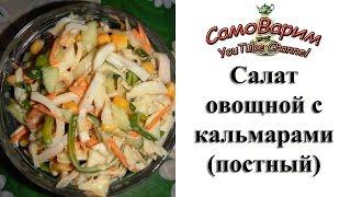 Салат овощной с кальмарами (постный). Видеорецепт