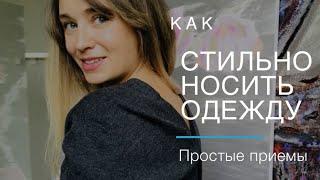 лайфхаки -  помогут носить любую одежду современно и стильно!