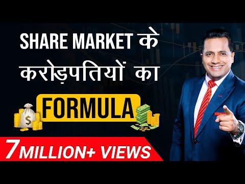 Secret Formula Of Share Market Billonaires | Case Study | Dr Vivek Bindra