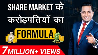 Secret Formula Of  Share Market Billonaires | Case Study | Dr Vivek Bindra
