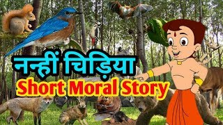 Small Birds   नन्हीं चिडियाँ   Short Moral Story   short Animation picture   Cartoon video