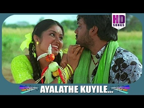 Malayalam Movie Song - Ayalathe Kuyile..
