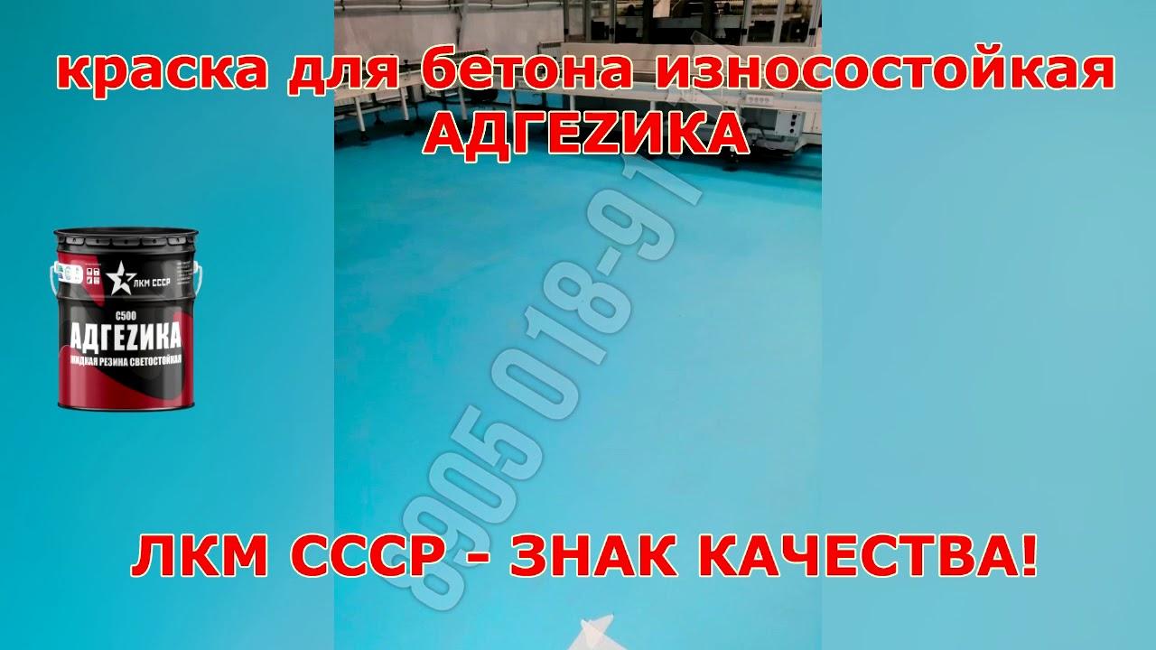 Акриловая краска для бетона купить в самаре если бетон жидкий