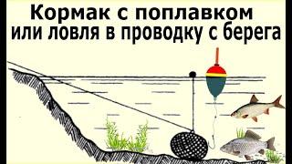 Лайфхак кормак с поплавком Как ловить в проводку с берега