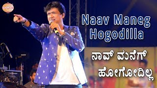 Naav Maneg Hogodilla  | Victory 2 Movie| Vijay Prakash | Yogaraj Bhat | Kannada Top Song