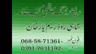 Islamic speech of Makhdom Jaffer Hussain Qureshi speech 1 part 7