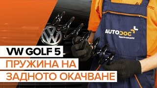 Монтаж на задни ляво дясно Пружинно окачване на VW GOLF V (1K1): безплатно видео