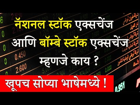 What Is NSE and BSE in Marathi ? | National Stock Exchange And Bombay Stock Exchange In Marathi