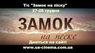 """Дивитися онлайн Т/с """"Замок на піску"""" (2014) 27 - 28 грудня, фільми в хорошій яксоті"""