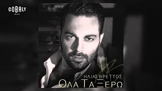 Ηλίας Βρεττός - Όλα Τα Ξέρω | Ilias Vrettos - Ola Ta Ksero - Official Audio Release