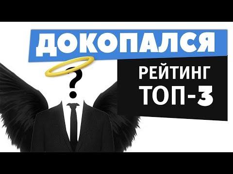 ТОП 3 БРОКЕРА 2019 Бинарные Опционы
