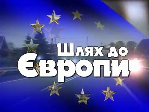 Шлях до Європи. Ольга Іроденко. Діти за мир.