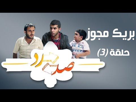 صد رد ايش فيه يا حارة 2 - بريك مجوز - Sud Rad