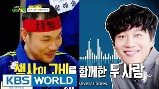 Cool Kiz on the Block | 우리동네 예체능 – Celebrity judo tournament, part 1 [ENG/2016.08.30]
