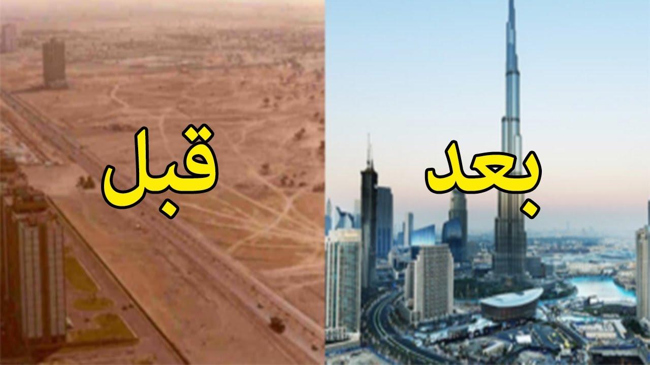 مدن شهيرة قبل وبعد مئة عام دبي الاكثر تقدما Youtube