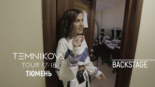 Закулисье тура в Тюмени - Елена Темникова (TEMNIKOVA TOUR 17/18)