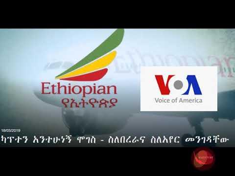 Latest Ethiopia news March 19 2019