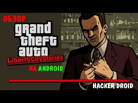 GTA LIBERTY CITY STORIES (PSP) - ПРОХОЖДЕНИЕ #1