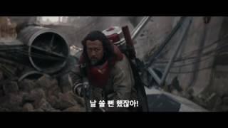 ROGUE ONE: A STAR WARS STORY International Trailer 3