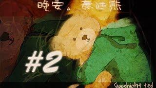 【蛋糕の實況】恐怖RPG『晚安 泰迪熊』#2 關鍵時之間