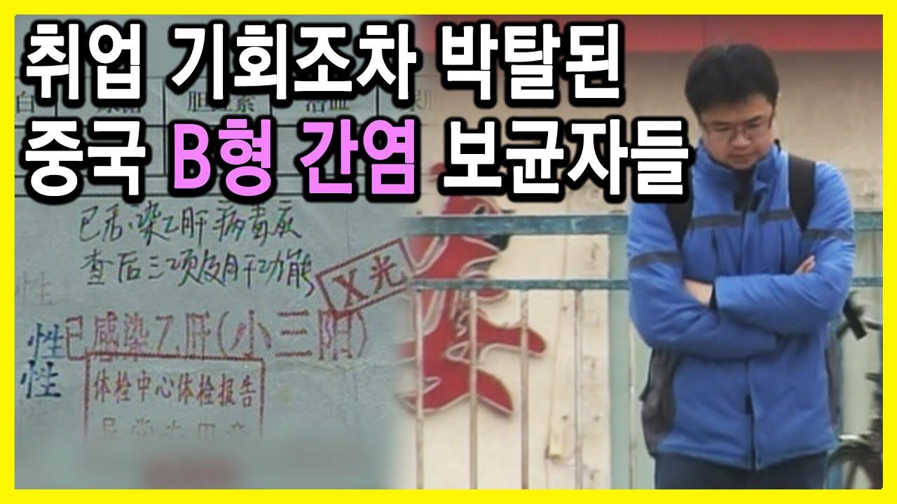 중국, 차별받는 1억 명의 B형 간염 보균자들 (2011.03.01.방송)