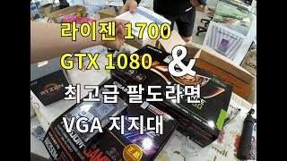 애프터 이펙트 작업용/라이젠1700+1080+뭔가 범상치 않은 부품들이 (⊙_⊙)