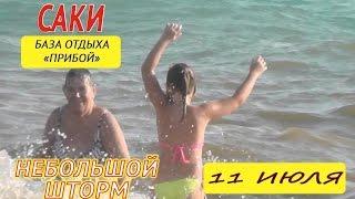 ОТДЫХ В КРЫМУ 2016 / САКИ / БАЗА ОТДЫХА