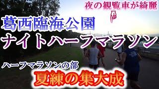 葛西臨海公園ナイトハーフマラソンに出場!! 夏練の集大成