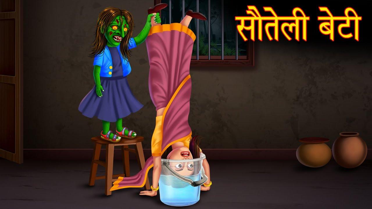 सौतेली बेटी | Witch Step Daughter | Stories in Hindi | Moral Stories | Bedtime Stories | Kahaniya