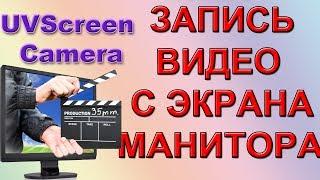 Запись видео с экрана! Урок #1