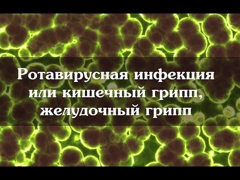 Ротавирусной инфекцией чаще всего болеют дети в возрасте