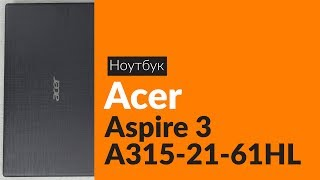 Розпакування ноутбука Acer Aspire 3 A315-21-61HL / Unboxing Acer Aspire 3 A315-21-61HL