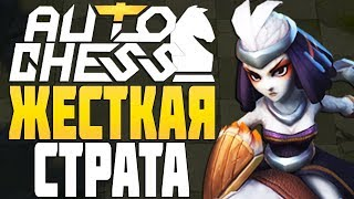 ЖЕСТКАЯ СТРАТЕГИЯ в AUTO CHESS MOBILE